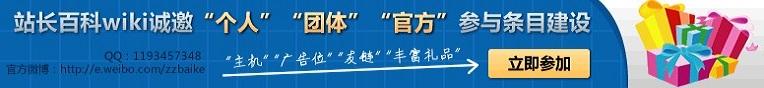 百科诚邀编辑